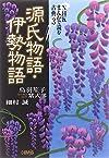 NHKまんがで読む古典〈3〉源氏物語・伊勢物語 (ホーム社漫画文庫)