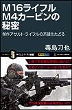 M16ライフル M4カービンの秘密 (サイエンス・アイ新書)