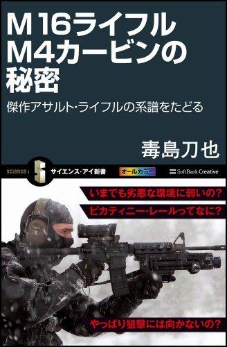 M16ライフル M4カービンの秘密 (サイエンス・アイ新書)の詳細を見る
