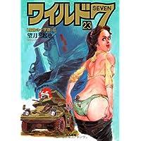 ワイルド7 23 [魔像の十字路] II (23) (ぶんか社コミック文庫)