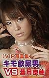 【VIP写真集】姫野愛VSキモ飲尿男 VSシリーズ