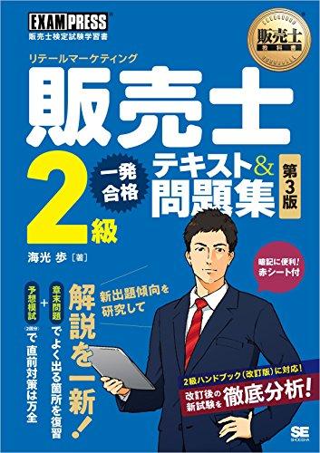 販売士教科書 販売士(リテールマーケティング) 2級 一発合格テキスト&問題集 第3版