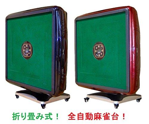 [해외]접이식 전자동 마작 테이블 마작 탁 패 28mm 33mm 패널 색상 赤?から 선택 매트 무늬도 선택할 수있다!/Foldable fully automatic mahjong table Mahjong table tile 28 mm 33 mm panel color Select from red and black Mat pattern can also be se...