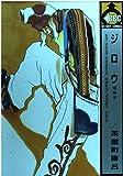 ジロウ / 茶屋町 勝呂 のシリーズ情報を見る