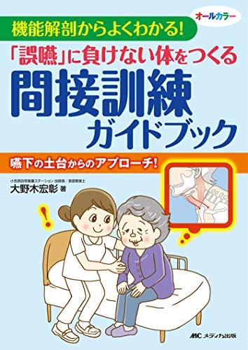 「誤嚥」に負けない体をつくる間接訓練ガイドブック: 機能解剖からよくわかる!