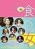 映画『食べる女』オフィシャルブック (単行本)