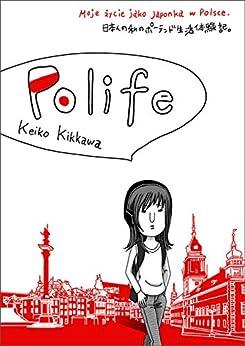 [吉川慶子]のPolife 日本人の私のポーランド生活体験記。 (青林堂ビジュアル)