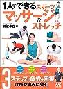 1人でできるスポーツマッサージ ストレッチ ~「ゆるめる」 「ほぐす」 「伸ばす」 3ステップで疲労を回復 けがや痛みに効く ~