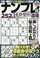 ナンプレ道場 免許皆伝 252問 VOL.11