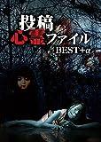 投稿心霊ファイル BEST+α [DVD]