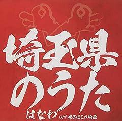 咲きほこれ埼玉♪はなわのCDジャケット