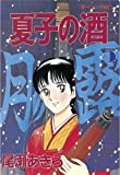 夏子の酒(5) (モーニングKC (190))
