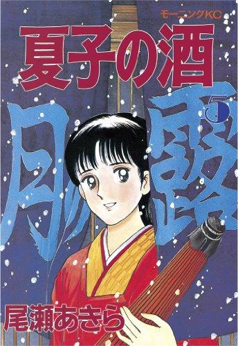 夏子の酒(5) (モーニングコミックス)