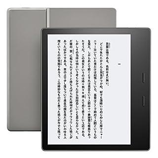 Kindle Oasis (Newモデル) 8GB、Wi-Fi、キャンペーン情報つきモデル、電子書籍リーダー