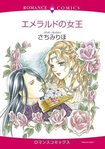 エメラルドの女王 (ハーモニィコミックス)