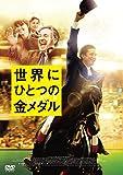 世界にひとつの金メダル[DVD]