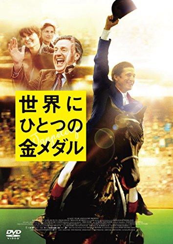 世界にひとつの金メダル [DVD]