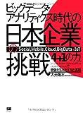 ビッグデータ・アナリティクス時代の日本企業の挑戦 「4+1の力」で価値を生み出す知と実践