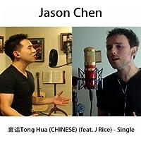 童话 Tong Hua (Chinese) (feat. J Rice)