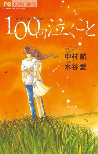 100回泣くこと (Cheeseフラワーコミックス)
