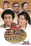 昭和の名作ライブラリー 第31集 玉ねぎむいたら… コレクターズDVD Part1<...[DVD]