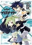 イグナイト 2 (ガンガンWINGコミックス)