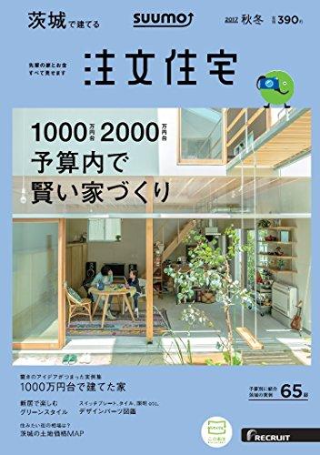 SUUMO注文住宅 茨城で建てる 2017年秋冬号