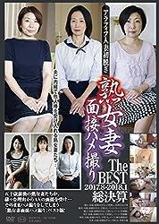 熟女妻面接ハメ撮り TheBest 2017.08-2018.01 [DVD]