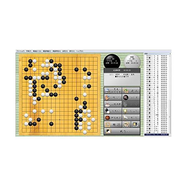 銀星囲碁18の紹介画像2