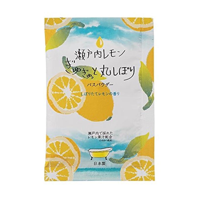 労苦思いやりのある定期的にリッチバスパウダー(瀬戸内レモンの香り)× 40個