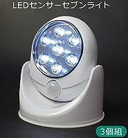 LEDセンサーセブンライト 3個組