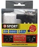 D-SPORT(ディースポーツ) LEDルームランプ コペン用 81260-C080