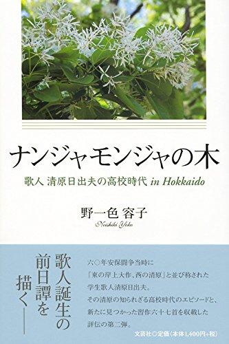 ナンジャモンジャの木 歌人 清原日出夫の高校時代 in Hokkaido