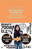 TOEIC® TEST PART 6&7 700点突破のための2ステップドリル (ユ・スヨンのブレークスルー700)
