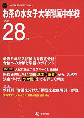 お茶の水女子大学附属中学校 平成28年度 (中学校別入試問題シリーズ)