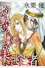 灼熱の王と美しき逃亡者 (ハーレクインコミックス) Kindle版