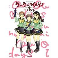 ういういdays (11) (バンブーコミックス 4コマセレクション)