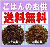 ごはんのお供Aセット 佃煮2袋 (山椒の実・しその実)