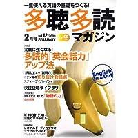 多聴多読マガジン 2009年 02月号 [雑誌]