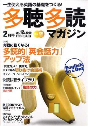 多聴多読マガジン 2009年 02月号 [雑誌]の詳細を見る