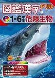 図鑑漢字ドリル小学1~6年生 危険生物 (毎日のドリル×学研の図鑑LIVE)