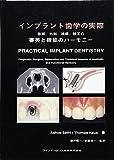 インプラント歯学の実際―診断、外科、補綴、技工の審美と機能のハーモニー