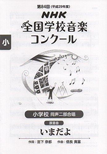 第84回(平成29年度)NHK全国学校音楽コンクール課題曲 小学校 同声二部合唱 いまだよ