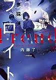 夢探偵フロイト: 邪神が売る殺意 (小学館文庫キャラブン!) 画像