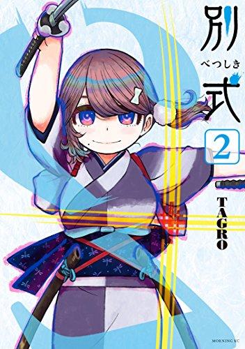 別式(2) (モーニングコミックス)
