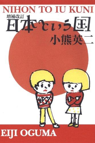 増補改訂 日本という国 (よりみちパン!セ)の詳細を見る
