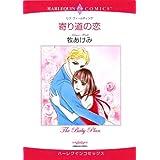 寄り道の恋 (ハーレクインコミックス)