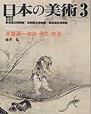 日本の美術 no.334 水墨画ー如拙・周文・宗湛