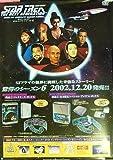 日本版DVD告知ポスター★『『新スタートレック(スタートレック・ネクストジェネレーション)』シーズンBOX