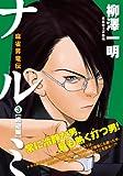 ナルミ 3 (キングシリーズ 漫画スーパーワイド)